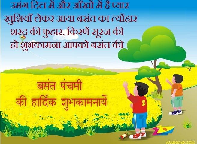 Happy Basant Panchami Hindi Greetings