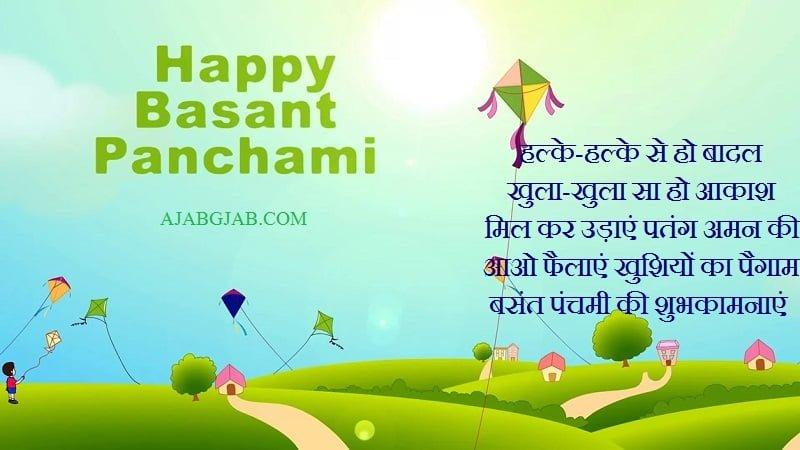 Happy Basant Panchami Hindi Images