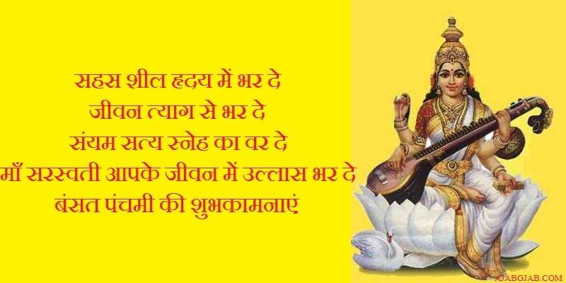 Happy Basant Panchami Hindi Pics