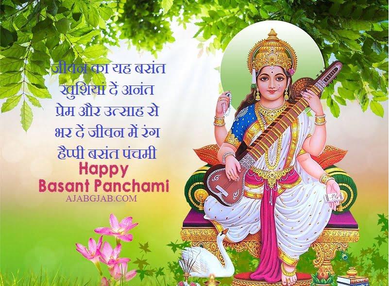 Happy Basant Panchami Hindi Wallpaper