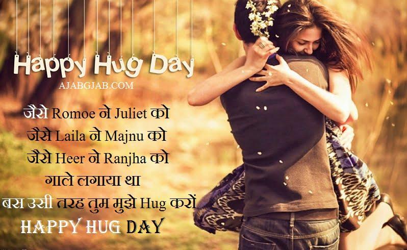 Happy Hug Day SMS In Hindi