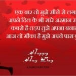 Happy Hug Day Shayari 2019