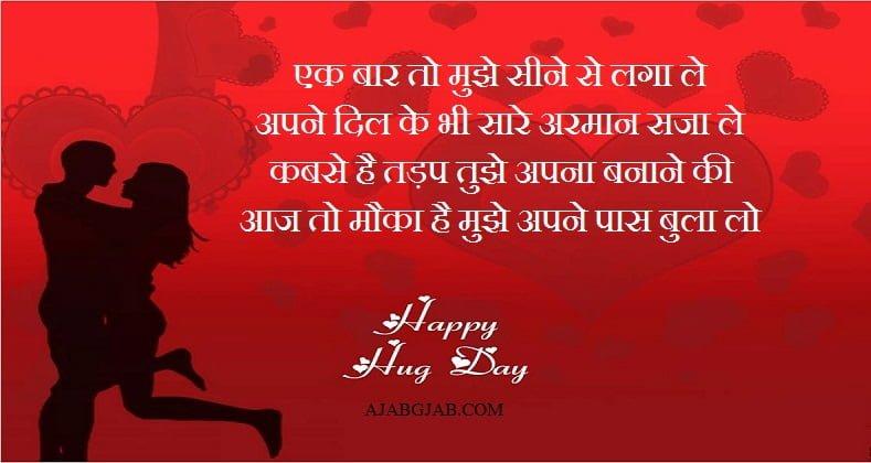 Happy Hug Day Shayari 2019