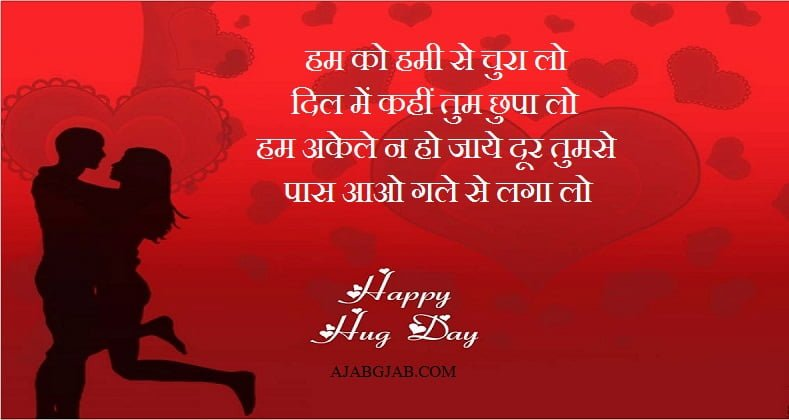 Happy Hug Day Shayari Wtih Images