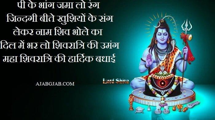 Happy Maha Shivratri Hindi GreetingsFor Facebook