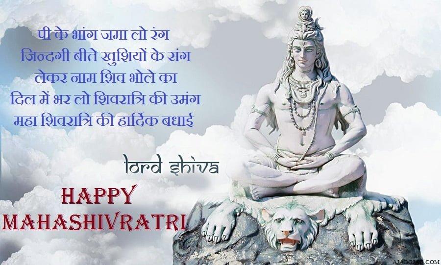 Happy Maha Shivratri Hindi GreetingsFor WhatsApp