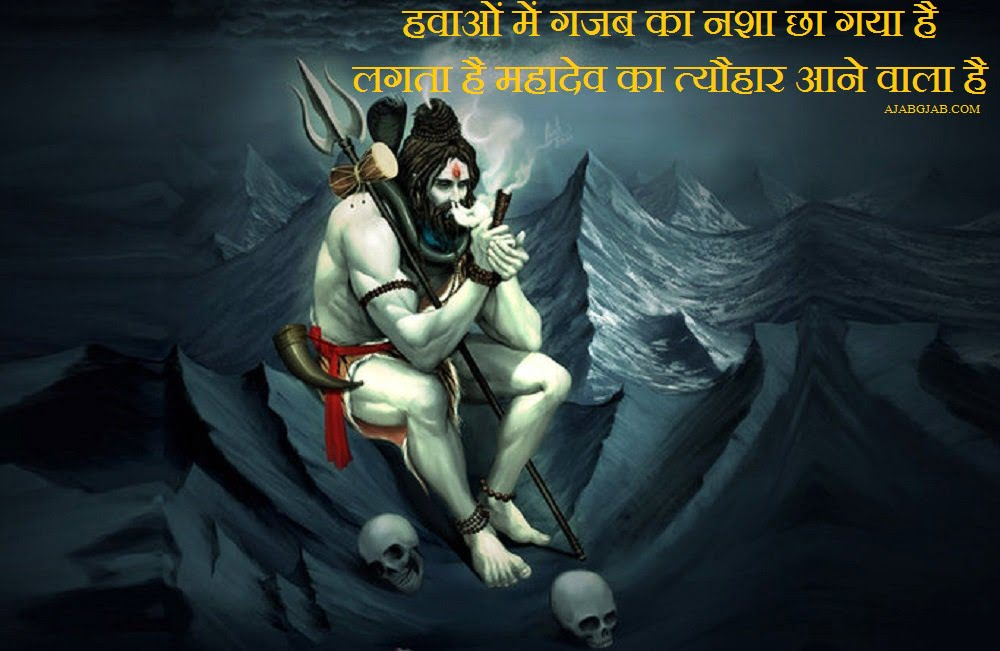 Happy Maha Shivratri Hindi Greetings