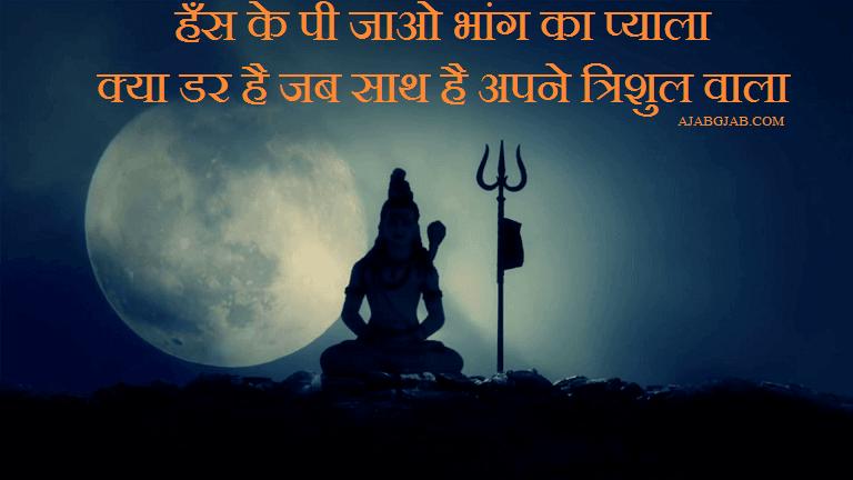 Happy Maha Shivratri Hindi Greetings