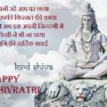 Happy Maha Shivratri Hindi Images