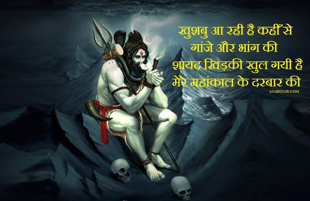 Happy Maha Shivratri Hindi ImagesFor Facebook