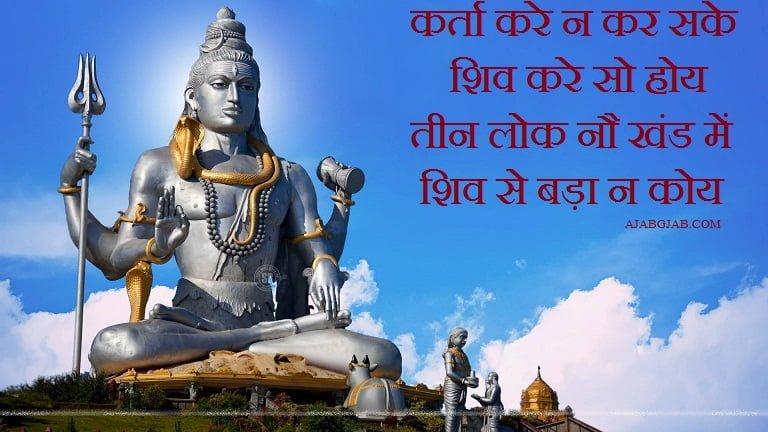 Happy Maha Shivratri Hindi Images For WhatsApp