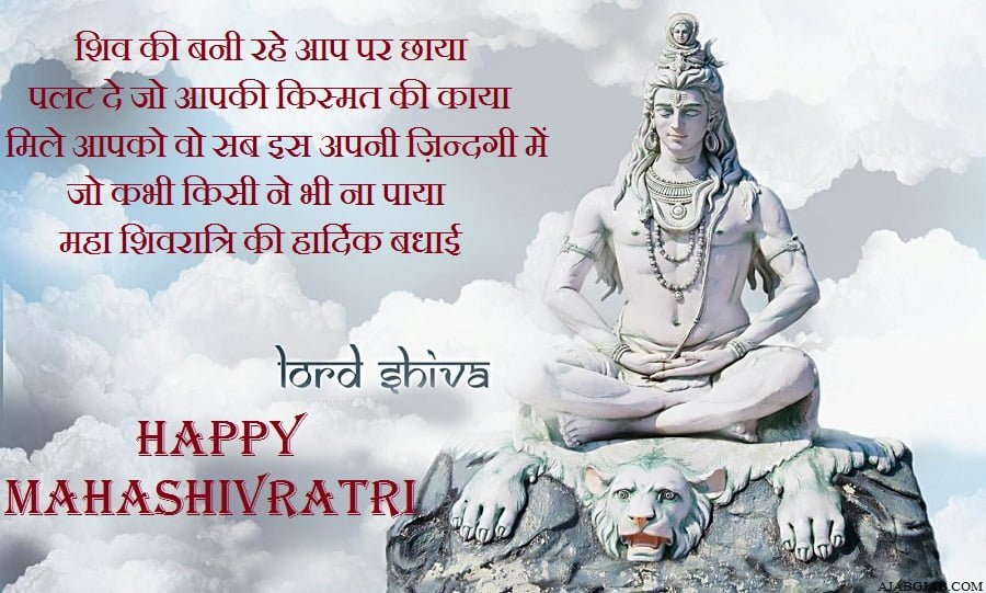 Happy Maha Shivratri Hindi Images