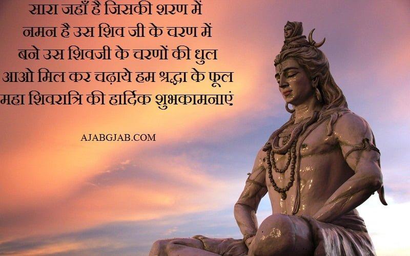 Happy Maha Shivratri Hindi PhotosFor Facebook