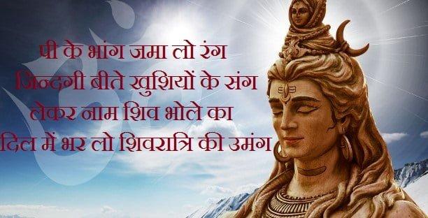 Happy Maha Shivratri Hindi Photos