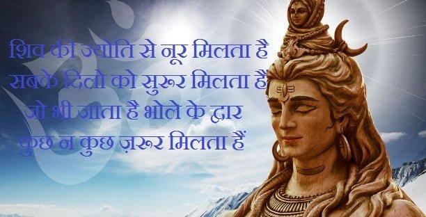 Happy Maha Shivratri Hindi Pictures