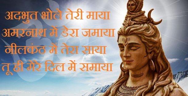 Happy Maha Shivratri Hindi PicturesFor Facebook