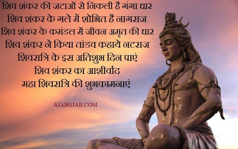 Happy Maha Shivratri Hindi PicturesFor WhatsApp