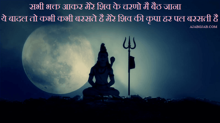 Happy Maha Shivratri Hindi Pictures