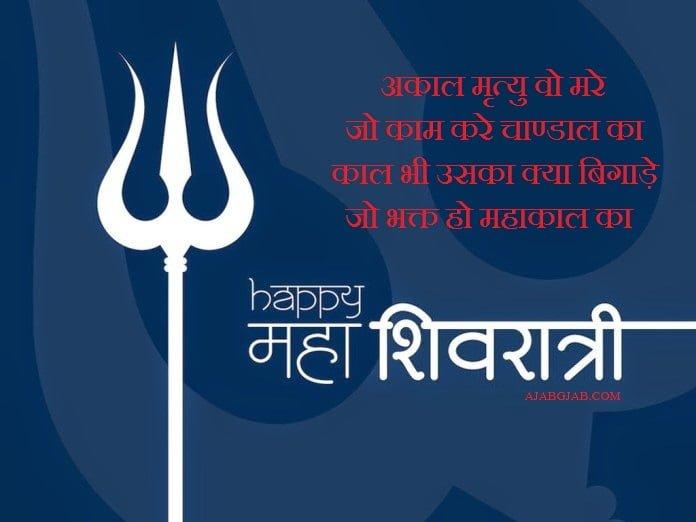 Happy Maha Shivratri Hindi Wallpaper