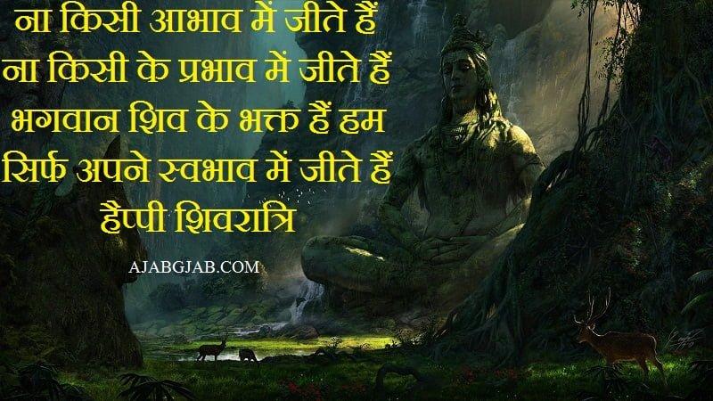Happy Maha Shivratri Hindi WallpaperFor Facebook