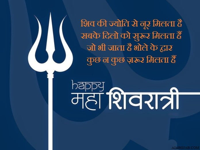 Happy Maha Shivratri Hindi Wallpaper For WhatsApp