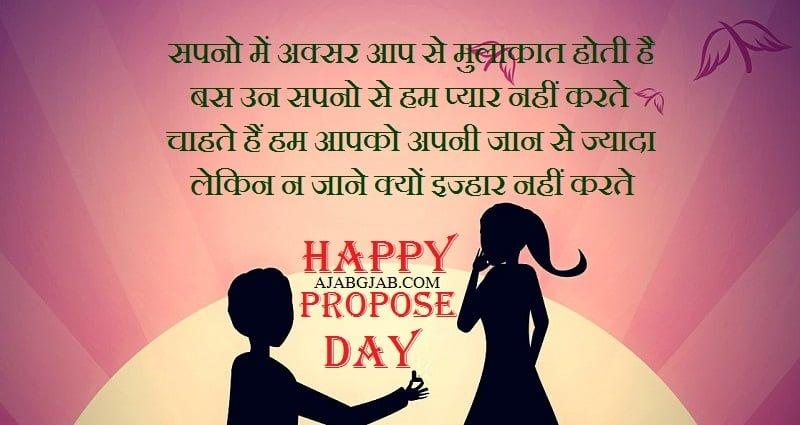 Happy Propose Day Shayari 2019
