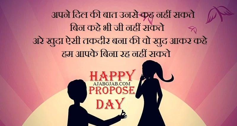 Happy Propose Day Shayari For WhatsApp