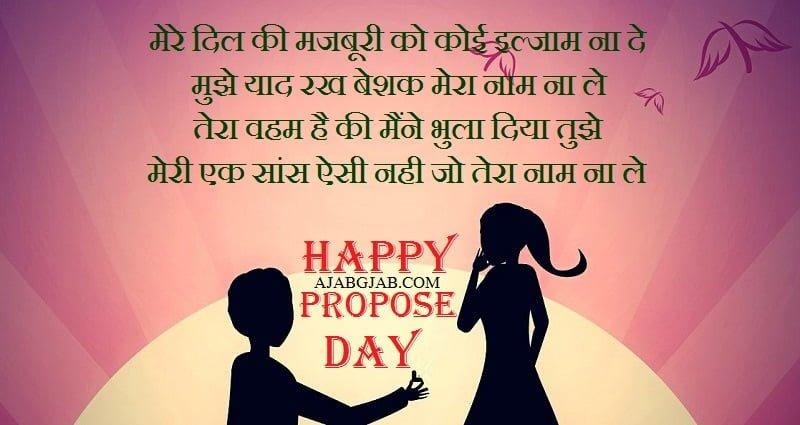 Happy Propose Day Shayari With Pics