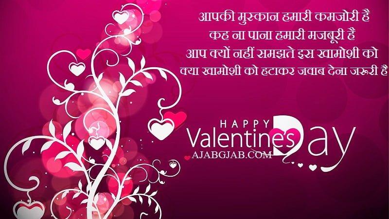 Happy Valentine Day Shayari 2019