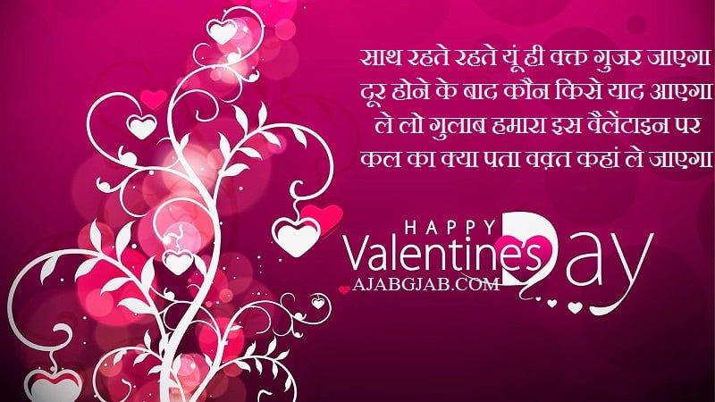 Happy Valentine Day Shayari For Facebook