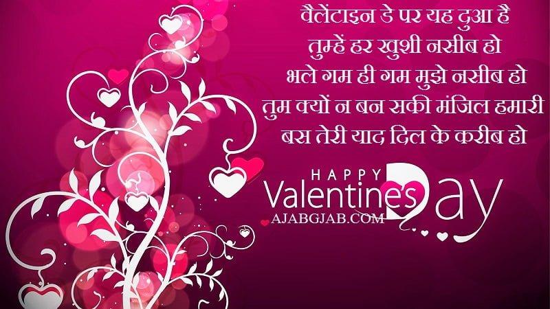 Happy Valentine Day Shayari For WhatsApp