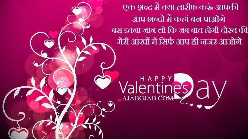 Happy Valentine Day Shayari With Images