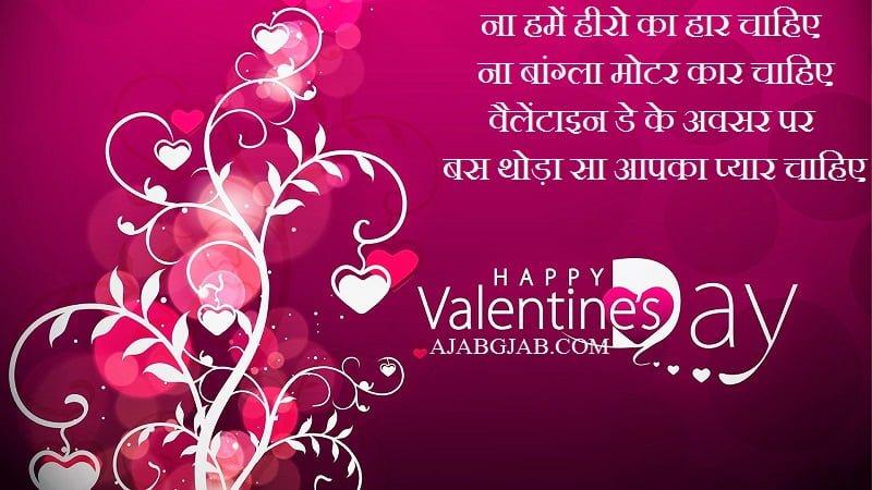Happy Valentine Day Shayari With Photos