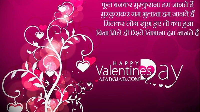 Happy Valentine Day Shayari With Pics
