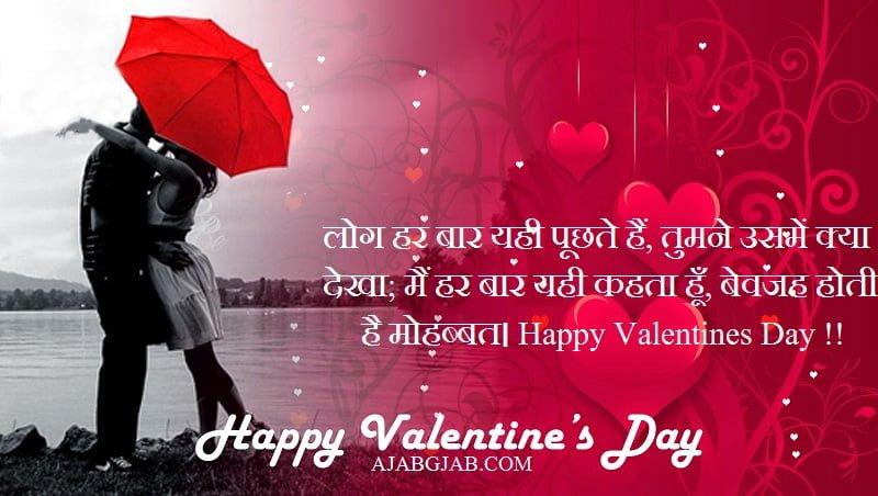 Happy Valentine Day Slogans In Hindi