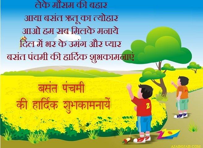 Happy Vasant Panchami Hindi Greetings