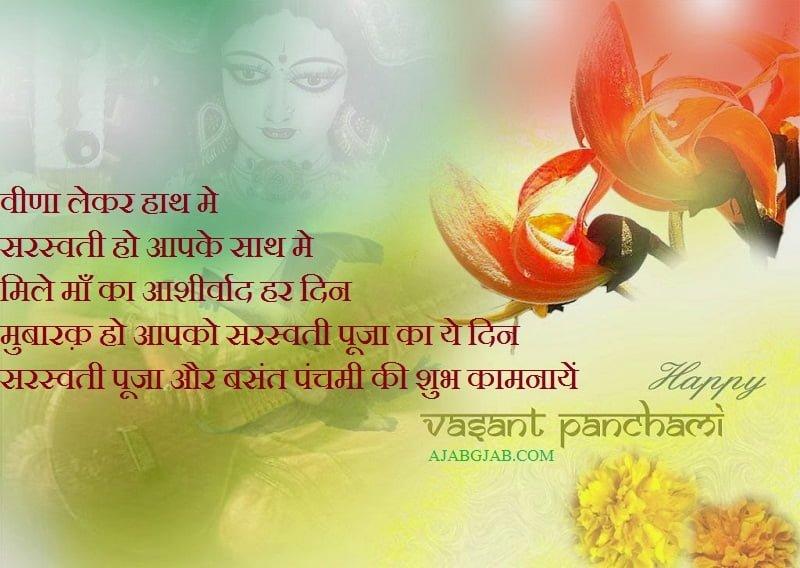 Happy Vasant Panchami Hindi Images