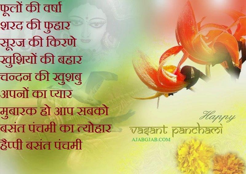 Happy Vasant Panchami Hindi Pics