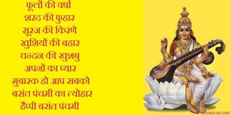 Happy Vasant Panchami Hindi Wallpaper