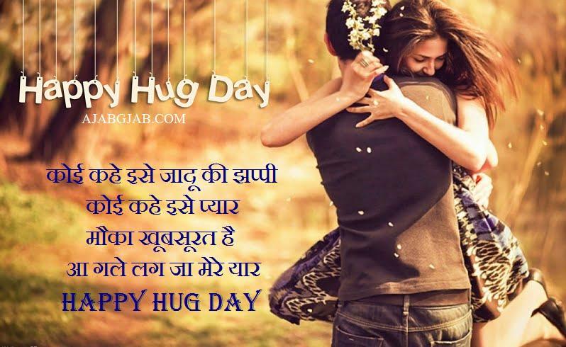 Hug Day SMS In Hindi