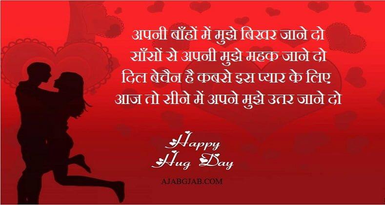 Hug Day Shayari For WhatsApp