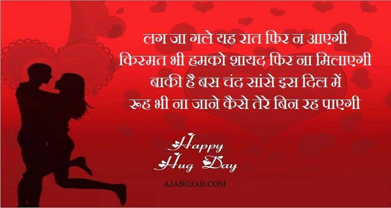 Hug Day Shayari Wtih Images