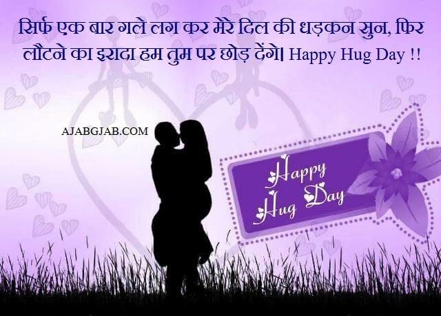 Hug Day Slogans In Hindi