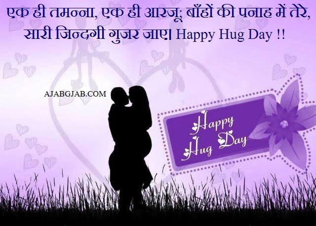 Hug Day Status In Hindi