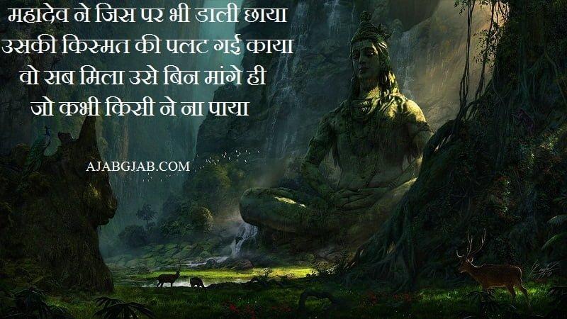 Latest Mahadev Shayari