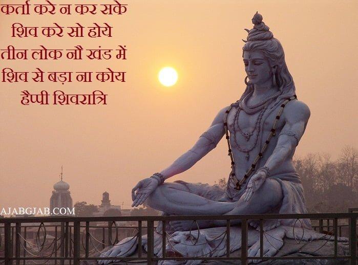 Maha Shivratri Facebook Shayari
