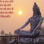Maha Shivratri Messages In Hindi