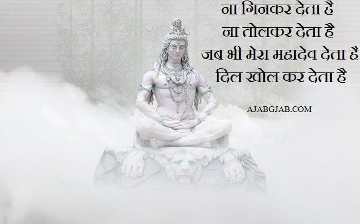 Mahadev Picture Shayari