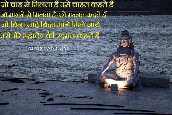 Mahadev Shayari For WhatsApp