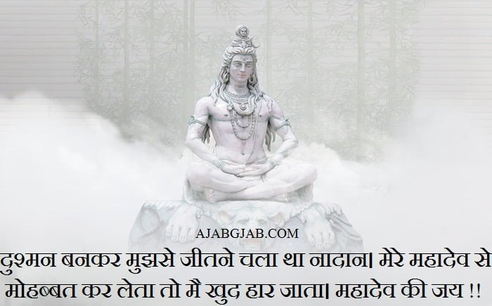 Mahadev Status With Images